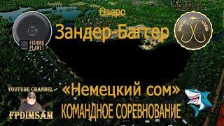 Fishing Planet Озеро Зандер Баггер Немецкий сом Командное спонсорское соревнование DLC