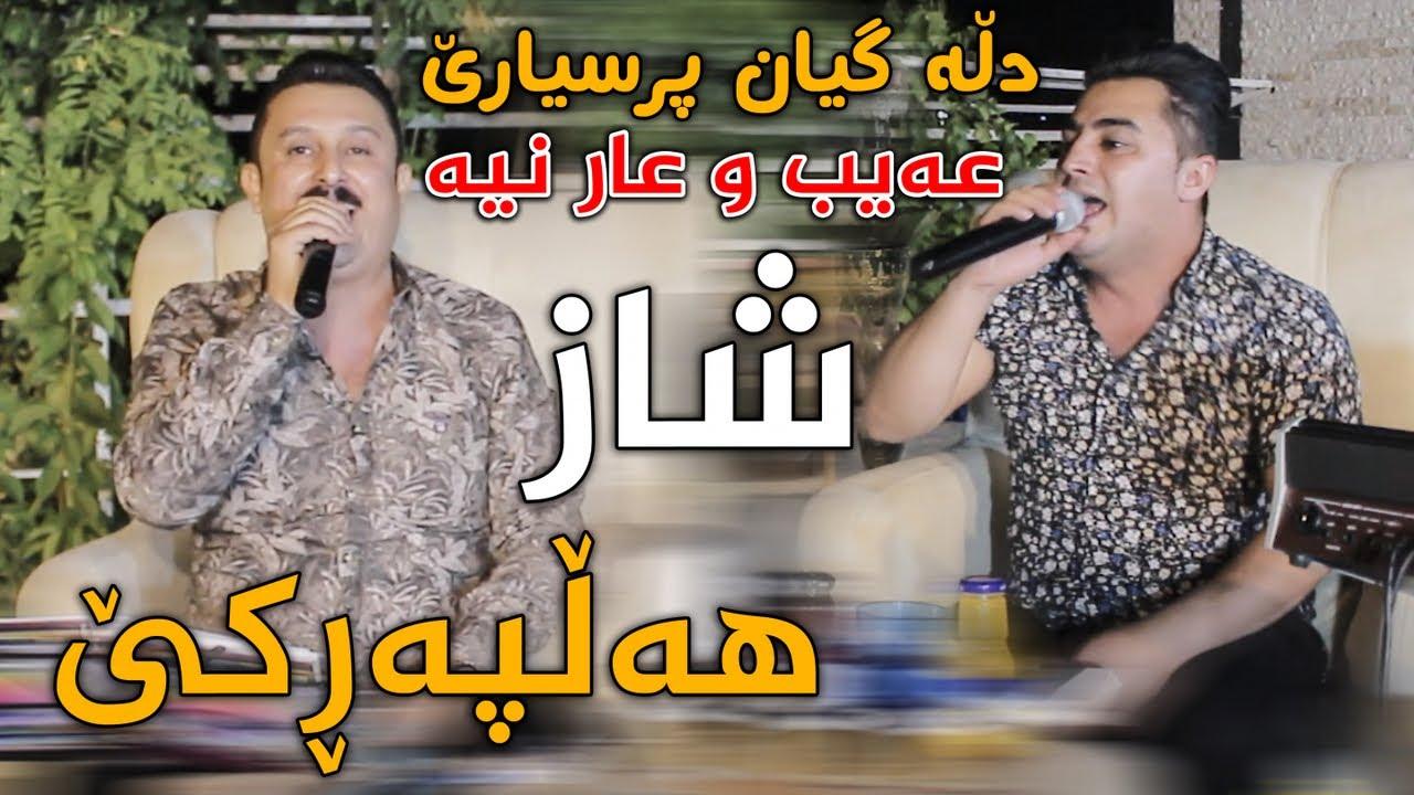Karwan Xabati W Peshraw Hawrami (Dla Gyan Prsyare) Saliady Osman Mamash - Track 2 - ARO