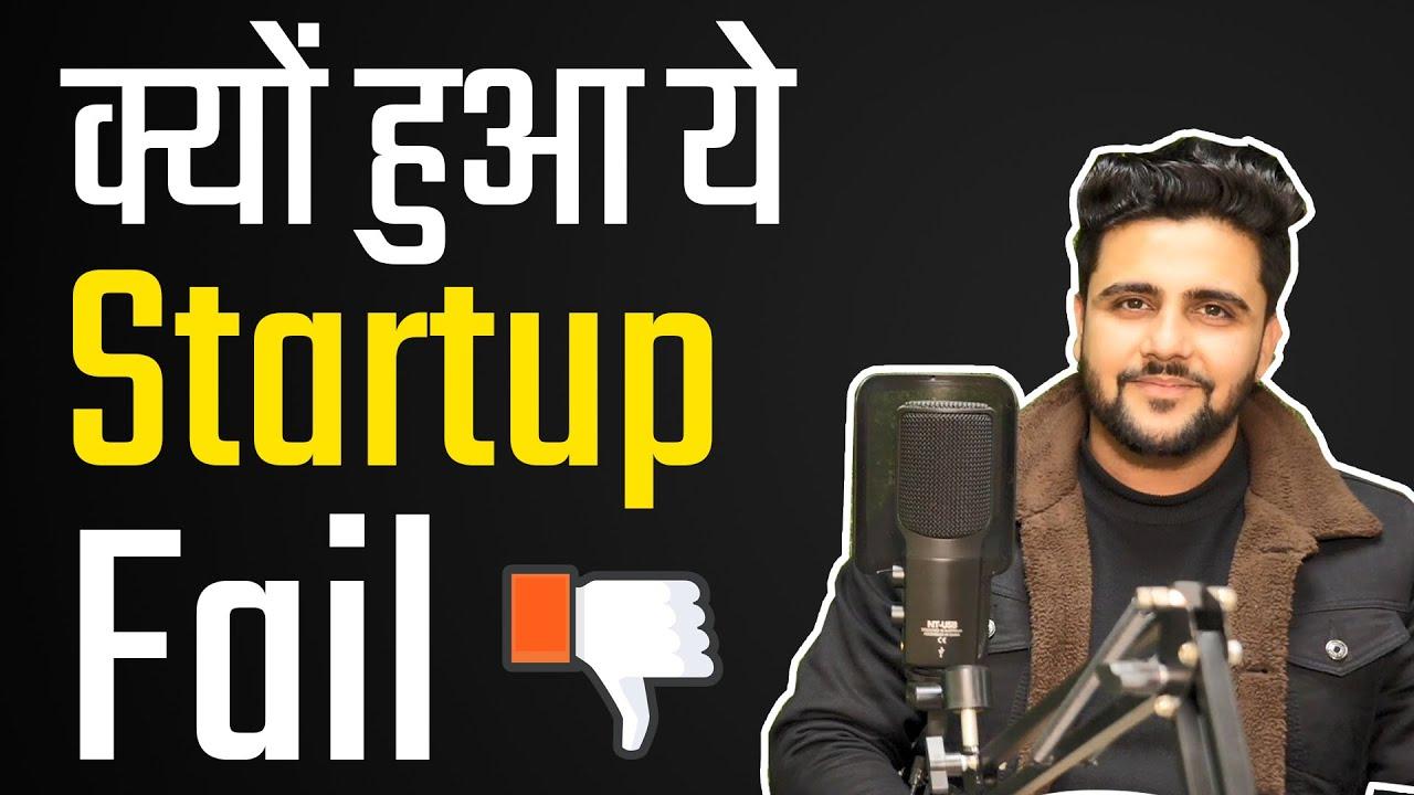 Doodhwala Startup Failure Ft. Intellectual Indies