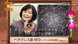 ココモ de コスモ vol.12【ココモ番組】大将陣スタードーム編 住所:飯...
