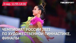 Чемпионат России 2021 по художественной гимнастике Финалы