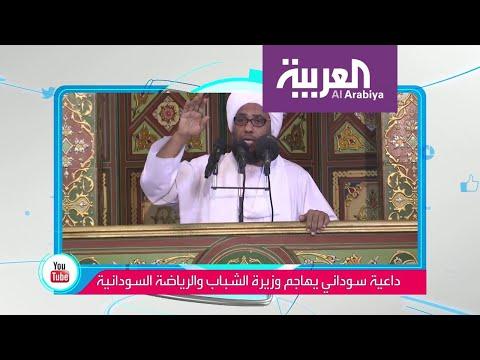 داعية سوداني يكفر وزيرة الشباب والرياضة والحكومة تنصفها  - 19:55-2019 / 10 / 7