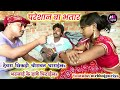 || COMEDY VIDEO || देवरा सिकड़ी चोरईले बा || Bhojpuri Comedy Video |MR Bhojpuriya