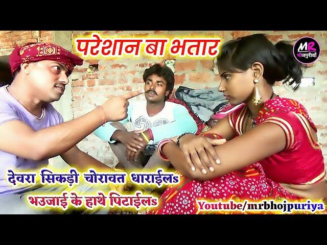    COMEDY VIDEO    ????? ?????? ?????? ??    Bhojpuri Comedy Video  MR Bhojpuriya