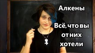 Алкены: кто такие, изомерия, номенклатура, хим. свойства