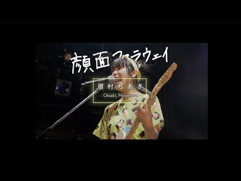 眉村ちあき「顔面ファラウェイ」MV