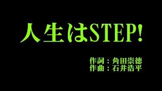 ℃-uteのメジャー29枚目のシングル。 作詞:角田崇徳、作曲:石井浩平、編曲:石井浩平 同年8月10日、同作品をアナログシングルとして再リリース。『人生はSTEP!