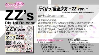 ももいろクローバーZ『ZZ's』全曲試聴トレーラー ▻Stream/Download(配信サイト一覧): https://mcz.lnk.to/ZZsYT ▻Subscribe to MOMOIRO CLOVER Z on ...