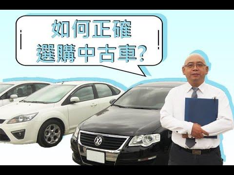 二手車買賣 購買前你需要先知道如何挑選 - YouTube