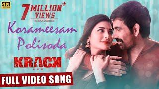 Korameesam Polisoda Video Song [4K] | #Krack | Raviteja,Shruti Haasan | Gopichand Malineni |Thaman S