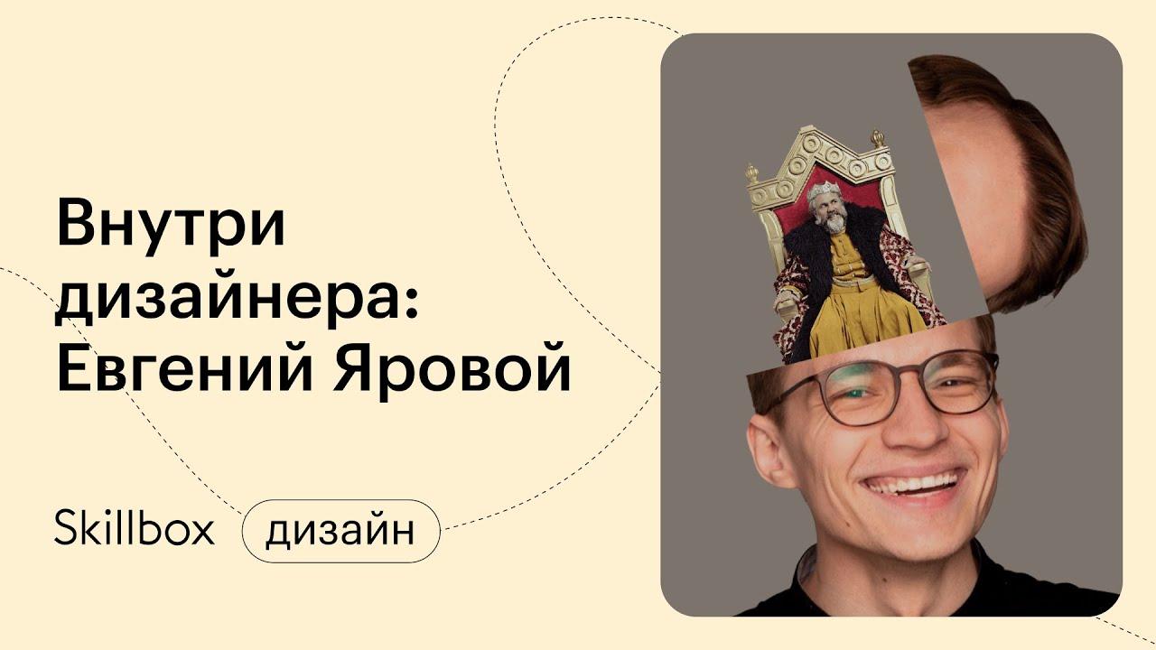 Внутри дизайнера: Евгений Яровой. Не быть токсичным сложно, но важно!