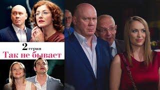 Так не бывает - Серия 2 /2014 / Сериал / HD