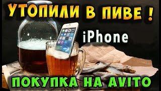 ✅Покупка iPnone на Avito за 500р - Утопленный в пиве! 🍺