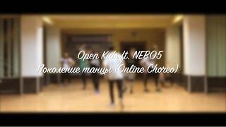 Open Kids ft. NEBO5 -  Поколение танцы (online choreo)