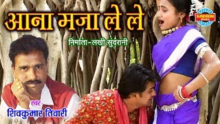AANA MAJA LELE RE MOR - SHIV KUMAR TIWARI - BICHHIYA - CG SONG - VIDEO SONG