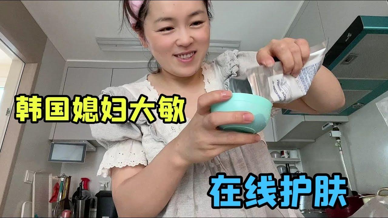 指揮韓國老公刷碗,大敏抽空敷個面膜,韓國女生平時都咋護膚?