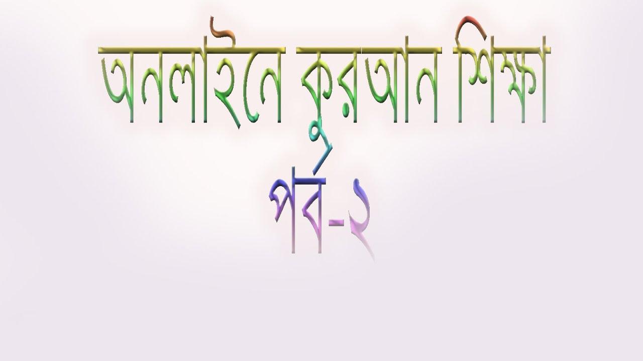 online quran shikha part-২| অনলাইনে কুরআন শিক্ষা পর্ব-২