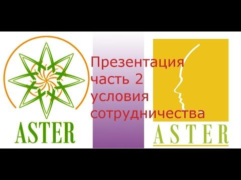 Презентация mcaster ч2 условия сотрудничества