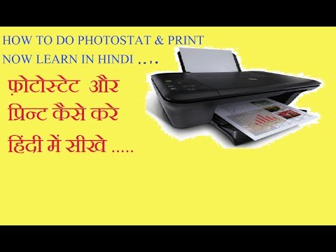 how to do photostat,copy and scan in hindi and english
