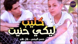 كليب ليكي انا حنيت    غناء بلال علام و حسن البرنس شبيك لبيك    انـتـاج ستـار 7
