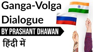 Ganga-Volga Dialogue between India and Russia Current Affairs 2020 #UPSC