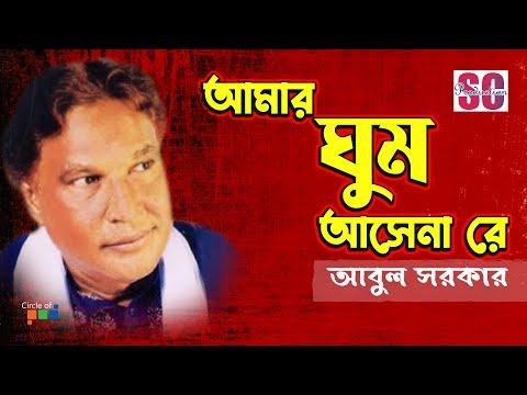 Abul Sarkar - Amar Ghum Ashe Na Re   Bichced Gaan   SCP