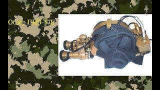 Прибор ночного видения  ПНВ-57Е - Обзор