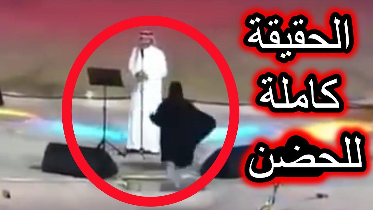 واخيرا حقيقة حادثة احتضان فتاة سعودية لماجد المهندس بعد اغرائها بهذا التصرف