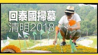 回泰國掃墓 2018清明節|超強玩泰國|超強系列