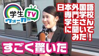 日本外国語専門学校 学生 に聞いてみた