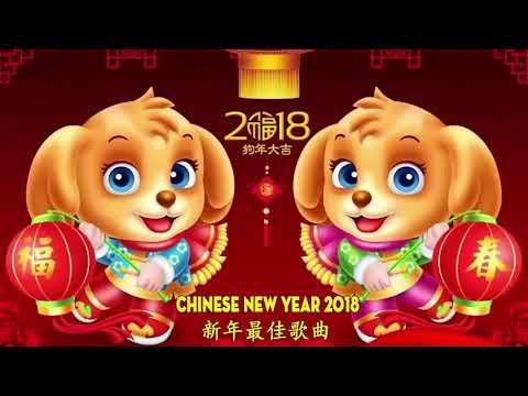 2018 必聽賀歲金曲 100首传统新年歌曲 2018 新年老歌 Non Stop 傳統賀歲金曲 Chinese New Year Songs 恭喜恭喜 賀新年 大地回春 喜氣洋洋
