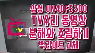 아기TV◑..◑[삼성 UN40F5200 TV수리 동영상…