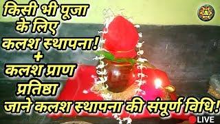 किसी भी पूजा के लिए कलश स्थापना कैसे करें? कलश स्थापना+प्राण प्रतिष्ठा संपूर्ण विधि !kalash sthapna