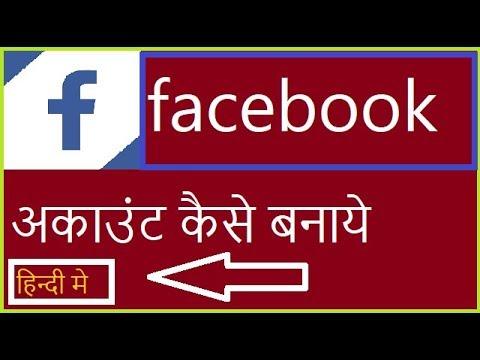 how to create facebook account step by step in hindi || facebook अकाउंट कैसे बनाये || BPS RAJAWAT