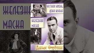 Частная жизнь Дона Жуана (1934) фильм