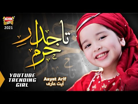 Download Aayat Arif    Tajdar E Haram    New Kalam 2021    Ramadan Special Nasheed    Heera Gold