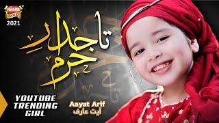 Aayat Arif || Tajdar E Haram || New Kalam 2021 || Ramadan Special Nasheed || Heera Gold