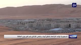 السعودية تؤكد التزامها باتفاق أوبك بخفض الإنتاج رغم تغير وزير الطاقة - (8-9-2019)