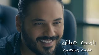 Ramy Ayach - Alby Waga