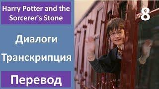 Английский по фильмам - Гарри Поттер и Философский камень - 08 (текст, перевод, транскрипция)