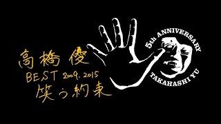 高橋優初のベストアルバム~高橋優 BEST 2009-2015『笑う約束』2015年7...