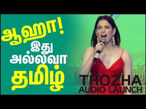 Thumbnail: Tamana Speech in Thozha Audio Launch
