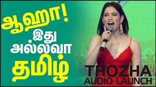Tamana Speech in Thozha Audio Launch