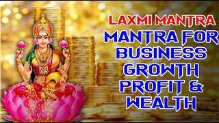 Vyapar Lakshmi Mantra   व्यापार वृद्धि लक्ष्मी मंत्र    Mantra For Business Growth Profit & Wealth