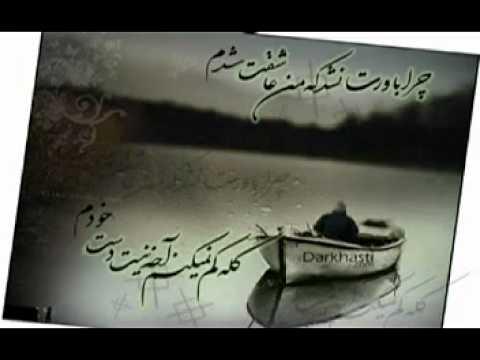 Khuda chera Ashiq shodam man Sharif sahil