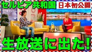 【日本初公開】令和になって、海外/セルビアのテレビ局へ潜入した結果…