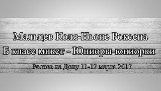 Б класс микст Юниоры Мальцев Коля - Ньоне Роксена ЮФО 11-12 марта 2017