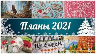 Рукодельные ПЛАНЫ на 2021