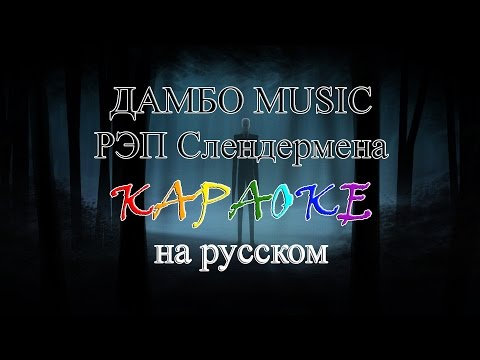 РЭП Слендермена ДАМБО MUSIC караоке на русском под плюс