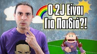 Ο 2J Είναι Για Παιδιά?! | 2J